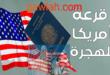 شروط الهجرة إلى أمريكا من المغرب